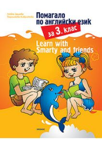 Learn with Smarty and friends - Помагало по английски език за 3 клас