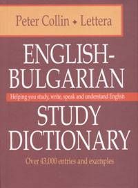 English-Bulgarian Study Dictionary