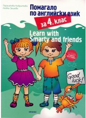 Learn with Smarty and friends - Помагало по английски език за 4 клас