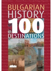 Bulgarian History in 100 Destinations