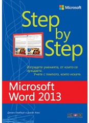 Microsoft Word 2013 - Step by Step