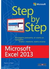 Microsoft Excel 2013 - Step by Step