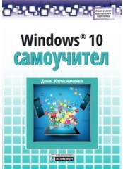 Windows® 10 самоучител