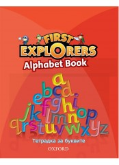 First Explorers Alphabet Book - Тетрадка за буквите