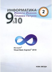 Информатика с Visual Basic за 9 и 10 клас
