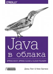 Java в облака - Spring Boot, Spring Cloud и Cloud Foundry