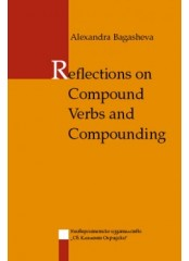 Reflections on Compound Verbs and Compounding