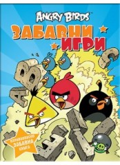 Angry birds: Забавни игри
