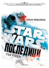 Star Wars: Последици