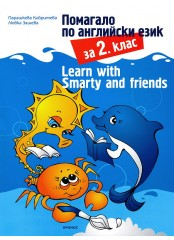 Learn with Smarty and friends - Помагало по английски език за 2 клас