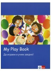 My play book - Да играем и учим заедно