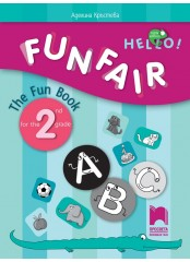 FUNFAIR! The Fun Book for the 2nd grade - Занимателна тетрадка по английски език за 2. клас