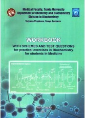 Workbook with Schemes and Test Questions for Practical Exercises in Biochemistry for Students in Medicine